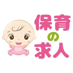 埼玉県蕨市 明伸会けやき保育園 パート・アルバイト