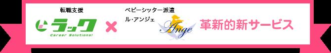 【保育の求人】・ル・アンジェ新サービス