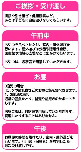 """""""居宅訪問保育の1日の流れ""""/"""